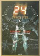 24(TWENTY FOUR)(上(midnight-08:0)