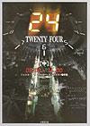 24(TWENTY FOUR)(中(08:00-16:00))