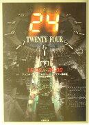 24(TWENTY FOUR)(下(16:00-24:00))