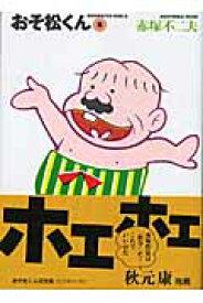 おそ松くん(8) 完全版 (竹書房文庫) [ 赤塚不二夫 ]