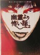 幽霊より怖い話(vol.2)