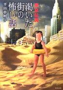 東京伝説(渇いた街の怖い話)
