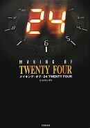 メイキング・オブ・24(TWENTY FOUR)