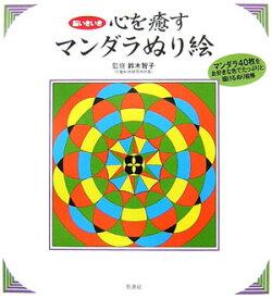 心を癒すマンダラぬり絵 脳いきいき [ 鈴木智子(1969-) ]