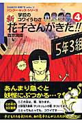 新花子さんがきた!!(4)