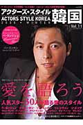 アクターズ・スタイル韓国(vol.11(2006 win)