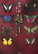 「超」怖い話超ー1怪コレクション(vol.3)