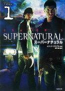 Supernatural season 1(vol.1)