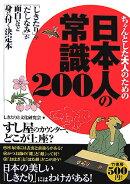 ちゃんとした大人のための日本人の常識200
