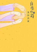 自虐の詩(下)