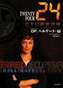24(TWENTY FOUR) CTU機密記録:OP.(オペレ-ション)ヘルゲ-(下(07:00-21:00))