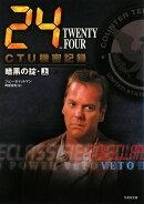 24(TWENTY FOUR) CTU機密記録:暗黒の掟(上(03:00-12:00))