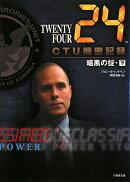 24(TWENTY FOUR) CTU機密記録:暗黒の掟(下(12:00-03:00))