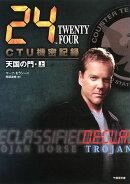 24(TWENTY FOUR) CTU機密記録:天国の門(上(05:00-15:00))