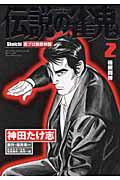 伝説の雀鬼(2)