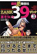 麻雀無限会社39(第3巻)
