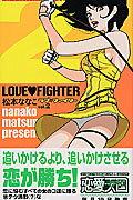 LOVE FIGHTER(2)