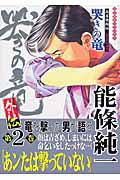 哭きの竜・外伝(第2巻)