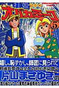 打姫オバカミーコ(5)