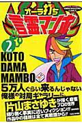 オ-ラ打ち!言霊マンボ(2)