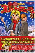 打姫オバカミーコ(6)