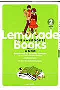 レモネードbooks(2)