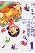 かよちゃんの荷物(1)