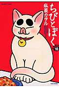 ちびとぼく(10)