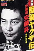 餓狼ヤクザ伝安藤昇(新宿血気編)