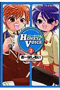 Honey voice(2)