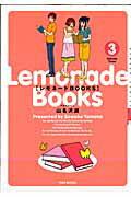 レモネードbooks(3)