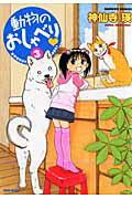 動物のおしゃべり(3)