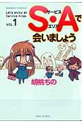 S・Aで会いましょう(1)