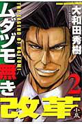 ムダヅモ無き改革(2)