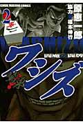 ワシズー閻魔の闘牌(2)