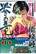 哭きの竜・外伝(第6巻)