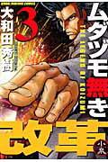 ムダヅモ無き改革(3)