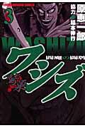 ワシズー閻魔の闘牌(3)