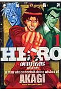 HERO(1)