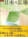 日本の広場復刻版 [ 都市デザイン研究体 ]
