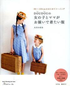 DOUDOUの女の子とママのお揃いで着たい服 (Heart Warming Life Series) [ 大川小百合 ]