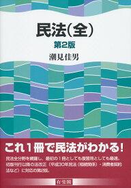 民法(全)〔第2版〕 [ 潮見 佳男 ]