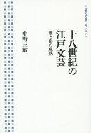 十八世紀の江戸文芸