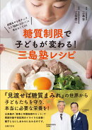 【予約】糖質制限で子どもが変わる! 三島塾レシピ