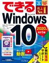 できるWindows10(2020年)改訂5版 Home/Pro/Enterprise/Sモード対 [ 法林岳之 ]