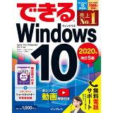 できるWindows10(2020年)改訂5版