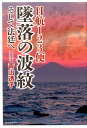 日航123便 墜落の波紋 そして法廷へ [ 青山 透子 ]