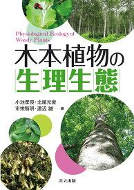 木本植物の生理生態 [ 小池 孝良 ]