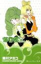 海月姫(05) (講談社コミックスkiss) [ 東村アキコ ]