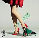 雑草より (初回限定盤B CD+DVD)